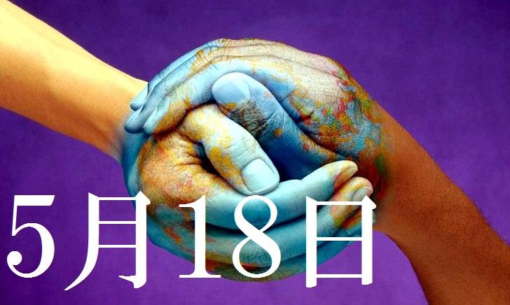5月18日生まれの当たる365日誕生日占い(同性あり)