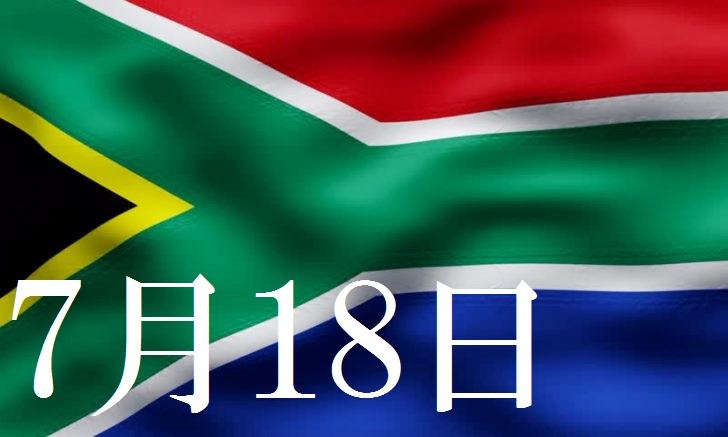 7月18日生まれの当たる365日誕生日占い(同性あり)