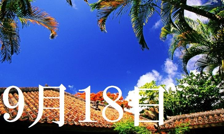 9月18日生まれの当たる365日誕生日占い(同性あり)