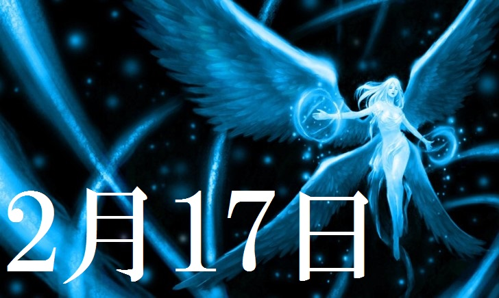 2月17日生まれの当たる365日誕生日占い(同性あり)