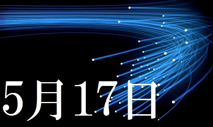 5月17日生まれの当たる365日誕生日占い(同性あり)