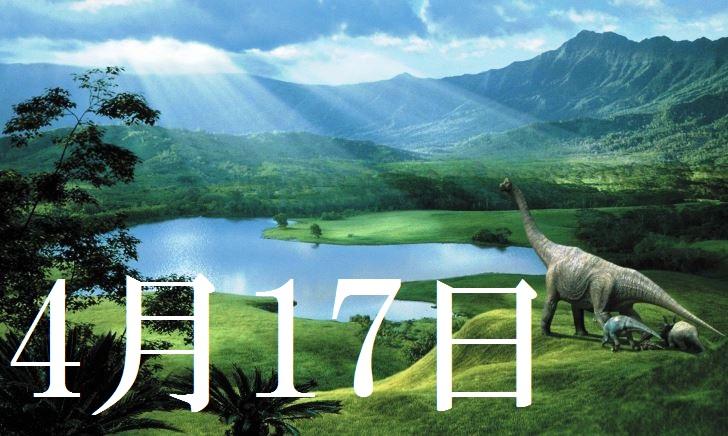 4月17日生まれの当たる365日誕生日占い(同性あり)