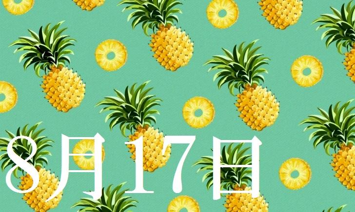 8月17日生まれの当たる365日誕生日占い(同性あり)
