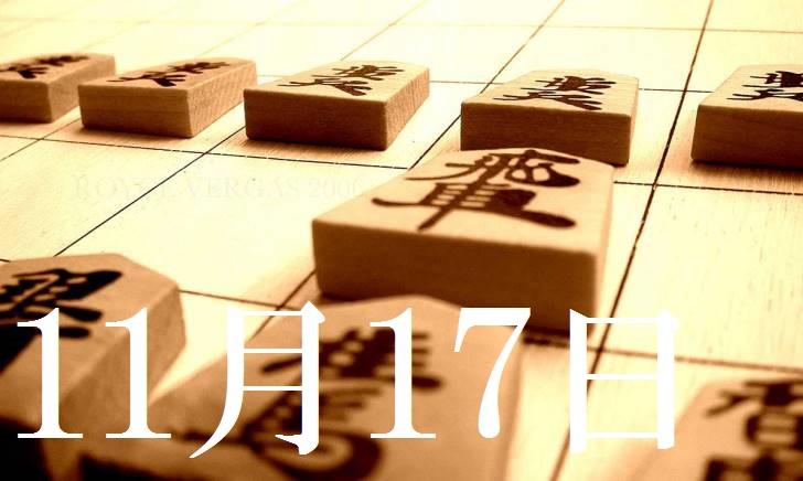 11月17日生まれの当たる365日誕生日占い(同性あり)