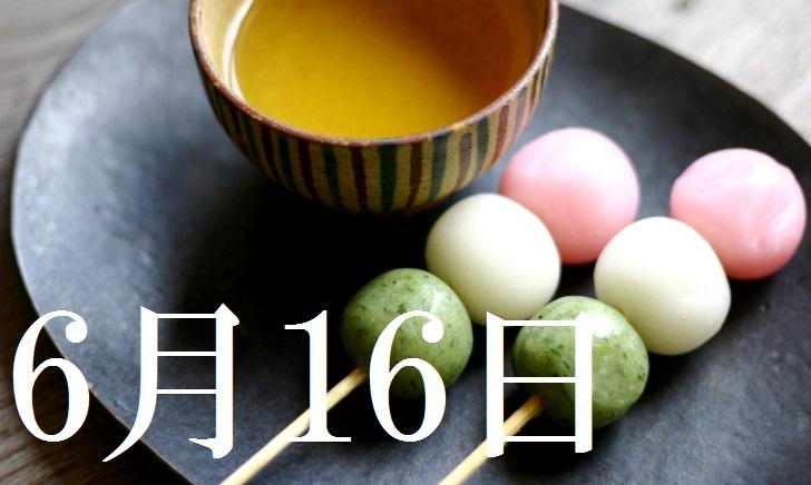 6月16日生まれの当たる365日誕生日占い(同性あり)