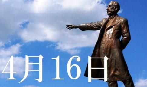 4月16日生まれの当たる365日誕生日占い(同性あり)
