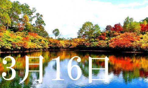 3月16日生まれの当たる365日誕生日占い(同性あり)