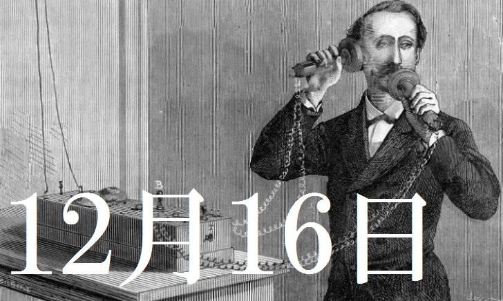 12月16日生まれの当たる365日誕生日占い(同性あり)