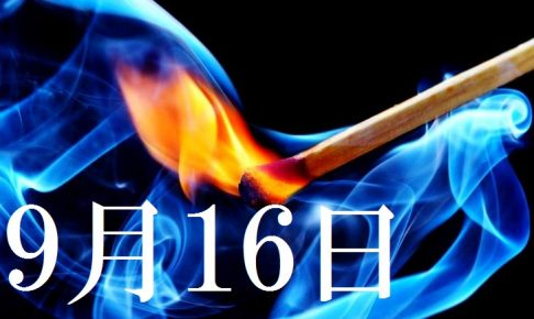 9月16日生まれの当たる365日誕生日占い(同性あり)
