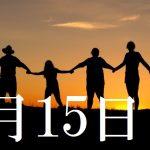 8月15日生まれの当たる365日誕生日占い(同性あり)