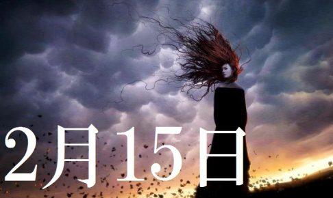 2月15日生まれの当たる365日誕生日占い(同性あり)