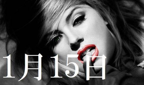 1月15日生まれの当たる365日誕生日占い(同性あり)