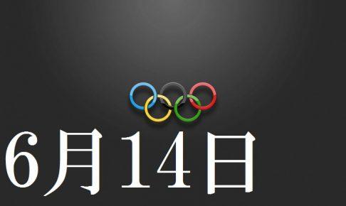 6月14日生まれの当たる365日誕生日占い(同性あり)