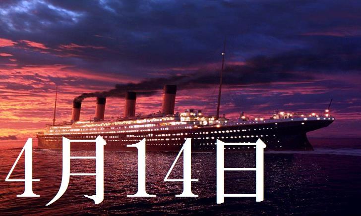 4月14日生まれの当たる365日誕生日占い(同性あり)