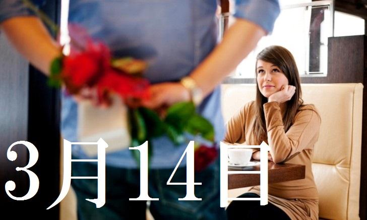 3月14日生まれの当たる365日誕生日占い(同性あり)2