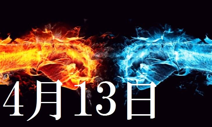 4月13日生まれの当たる365日誕生日占い(同性あり)