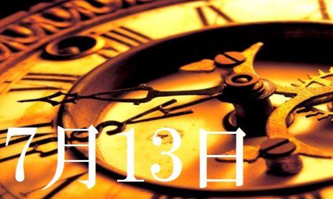 7月13日生まれの当たる365日誕生日占い(同性あり)