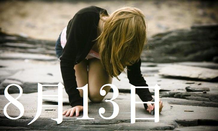 8月13日生まれの当たる365日誕生日占い(同性あり)