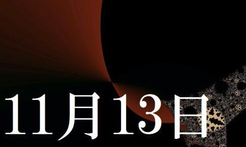 11月13日生まれの当たる365日誕生日占い(同性あり)