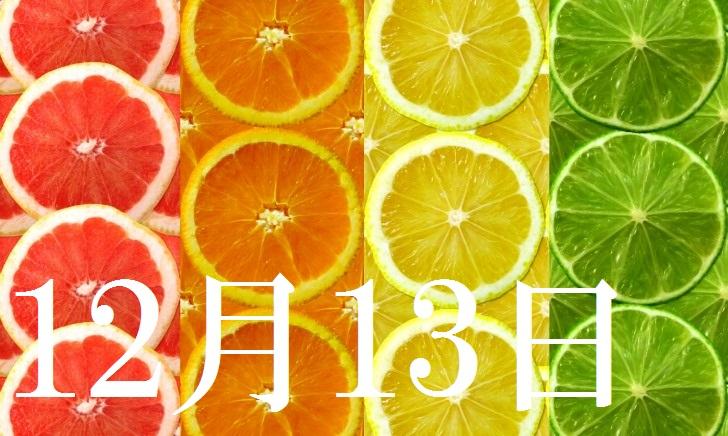 12月13日生まれの当たる365日誕生日占い(同性あり)