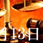9月13日生まれの当たる365日誕生日占い(同性あり)