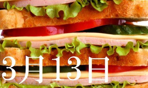 3月13日生まれの当たる365日誕生日占い(同性あり)