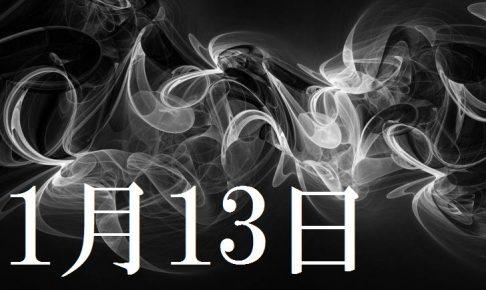 1月13日生まれの当たる365日誕生日占い(同性あり)