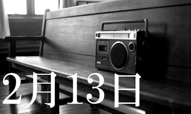 2月13日生まれの当たる365日誕生日占い(同性あり)