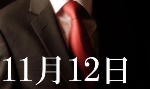 11月12日生まれの当たる365日誕生日占い(同性あり)