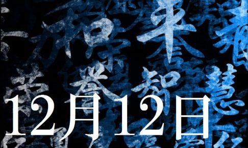 12月12日生まれの当たる365日誕生日占い(同性あり)