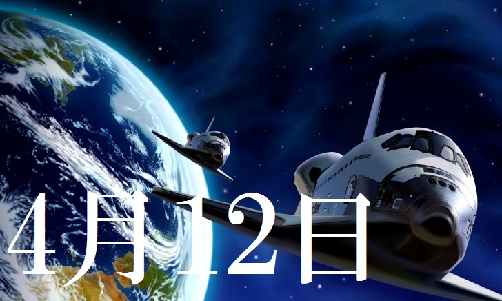 4月12日生まれの当たる365日誕生日占い(同性あり)