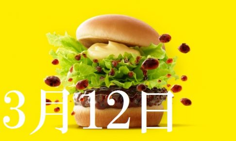 3月12日生まれの当たる365日誕生日占い(同性あり)
