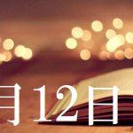6月12日生まれの当たる365日誕生日占い(同性あり)