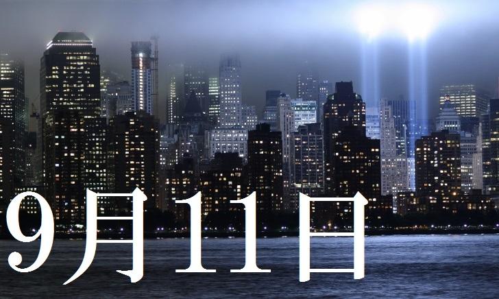 9月11日生まれの当たる365日誕生日占い(同性あり)
