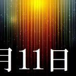 3月11日生まれの当たる365日誕生日占い(同性あり)