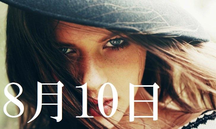 8月10日生まれの当たる365日誕生日占い(同性あり)