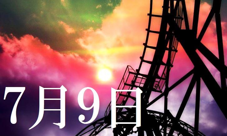 7月9日生まれの当たる365日誕生日占い(同性あり)