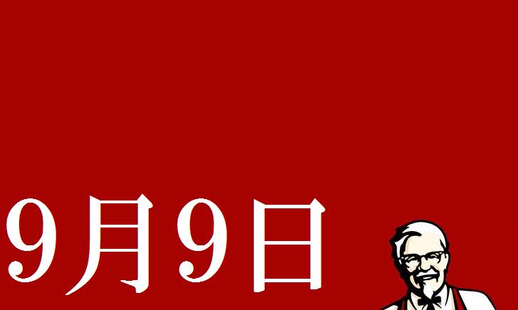 9月9日生まれの当たる365日誕生日占い(同性あり)