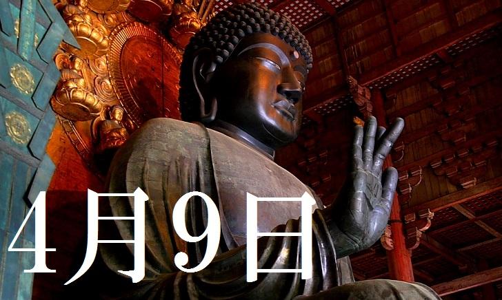 4月9日生まれの当たる365日誕生日占い(同性あり)