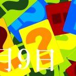 1月9日生まれの当たる365日誕生日占い(同性あり)