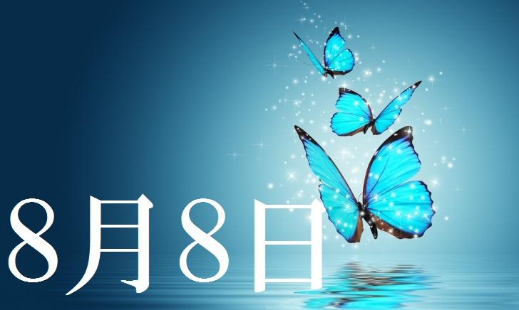 8月8日生まれの当たる365日誕生日占い(同性あり)