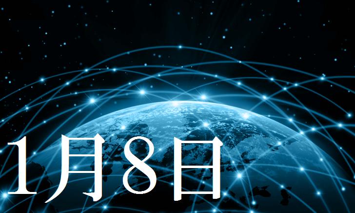 1月8日生まれの当たる365日誕生日占い(同性あり)