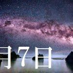7月7日生まれの当たる365日誕生日占い(同性あり)