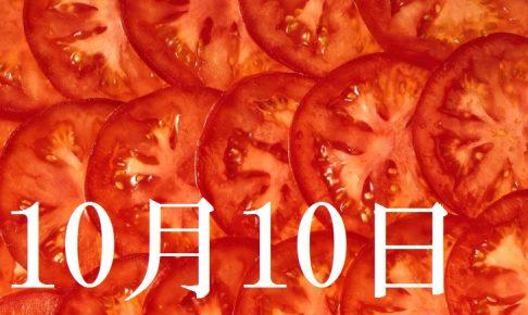 10月10日生まれの当たる365日誕生日占い(同性あり)