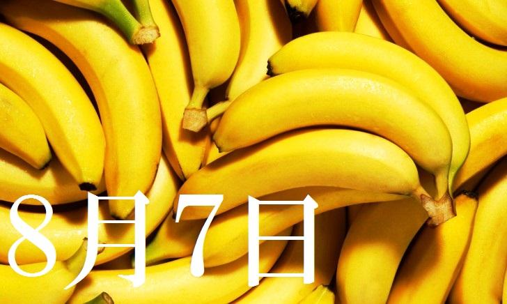 8月7日生まれの当たる365日誕生日占い(同性あり)