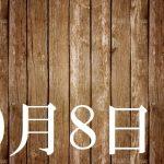 10月8日生まれの当たる365日誕生日占い(同性あり)