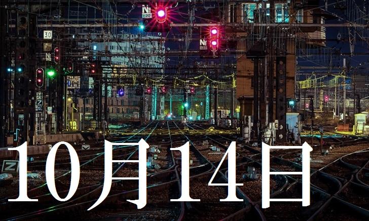 10月14日生まれの当たる365日誕生日占い(同性あり)