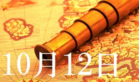 10月12日生まれの当たる365日誕生日占い(同性あり)