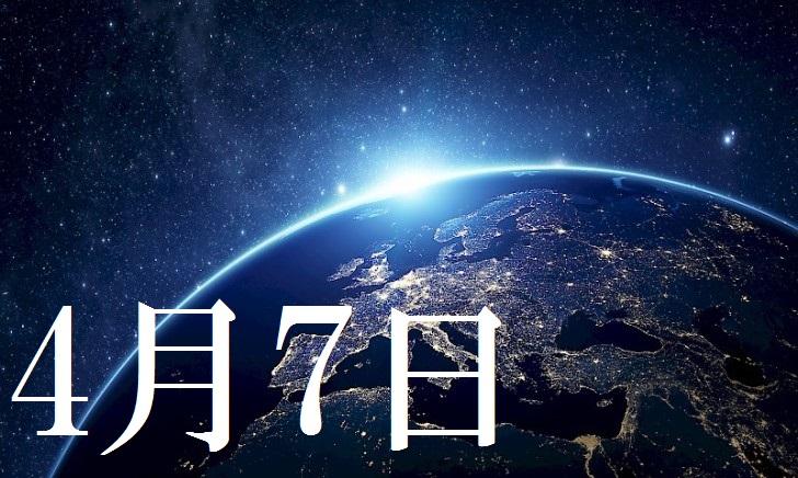 4月7日生まれの当たる365日誕生日占い(同性あり)