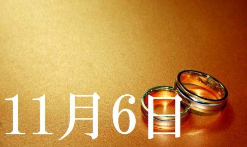 11月6日生まれの当たる365日誕生日占い(同性あり)